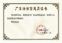 3、广东法治信息员证书