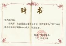 6、民革广东省委会法律维权服务中心成员2