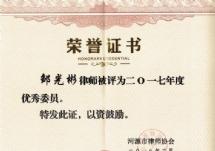 8、河源市律师协会优秀委员荣誉证书